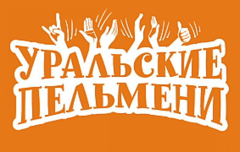 Шоу Уральских пельменей next episode air date poster