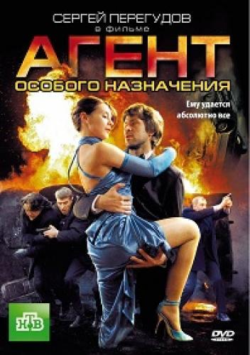 Агент особого назначения next episode air date poster