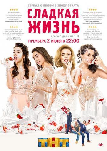 Сладкая жизнь next episode air date poster