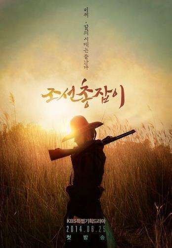 The Joseon Shooter next episode air date poster