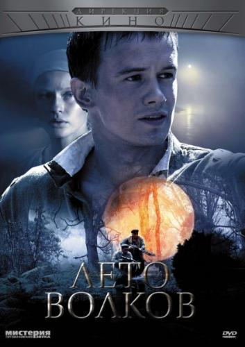 Лето волков next episode air date poster