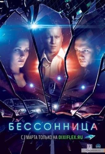 Бессонница next episode air date poster
