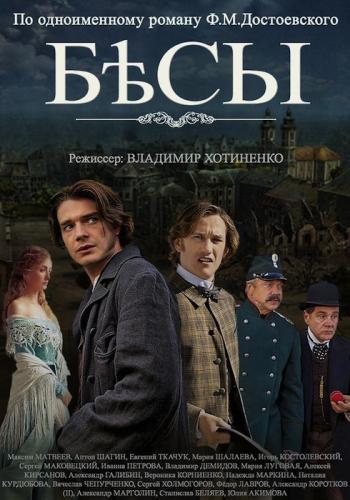 Бесы next episode air date poster