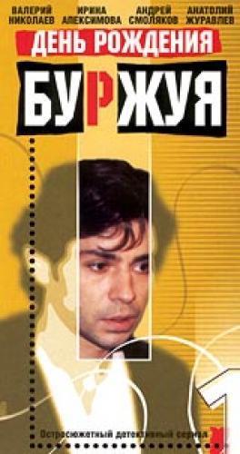 День рождения Буржуя next episode air date poster