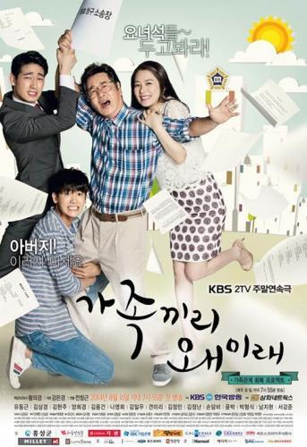 What's With This Family next episode air date poster