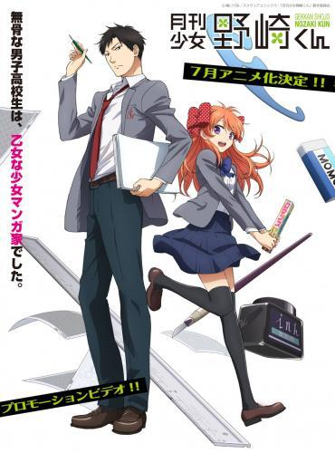 Gekkan Shoujo Nozaki-kun next episode air date poster