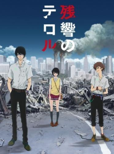 Zankyou no Terror next episode air date poster
