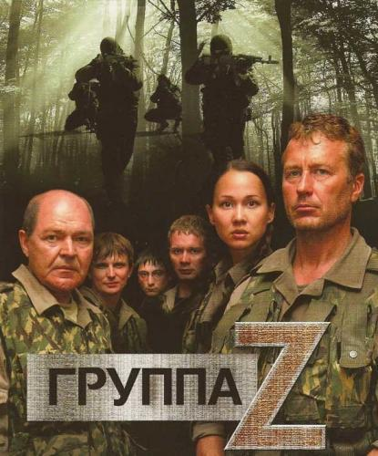 Группа ZETA next episode air date poster