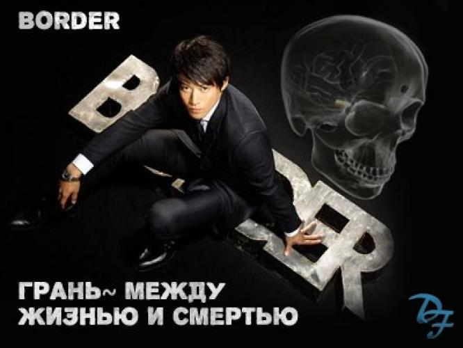 BORDER next episode air date poster