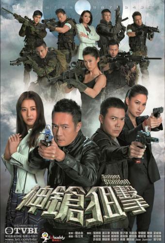 Sniper Standoff next episode air date poster