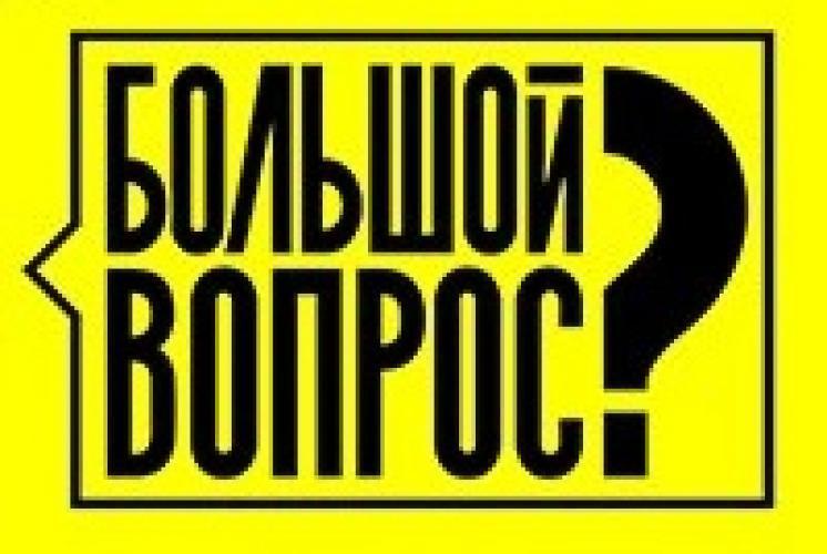 Большой вопрос next episode air date poster