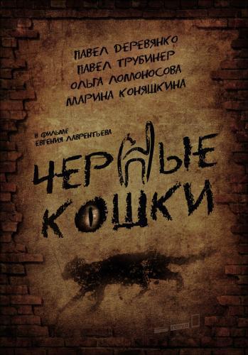 Черные кошки next episode air date poster