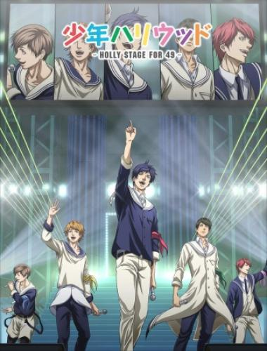 Shounen Hollywood: Holly Stage for 49 next episode air date poster
