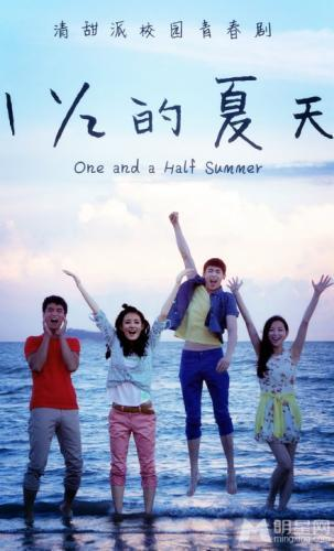 One and A Half Summer next episode air date poster