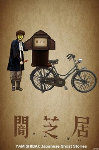 Yami Shibai:Japone Ghost Stories next episode air date poster