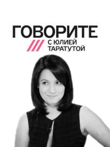 Говорите с Юлией Таратутой next episode air date poster