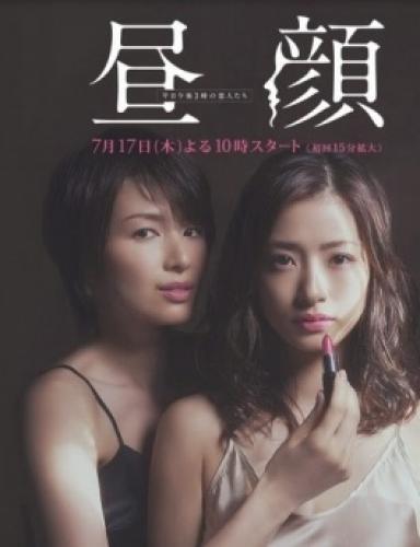 Hirugao next episode air date poster