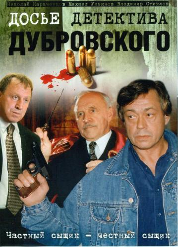 Досье детектива Дубровского next episode air date poster