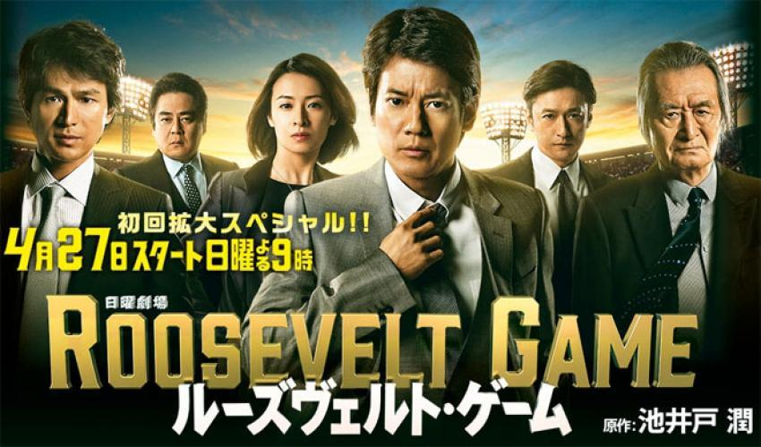 The Roosevelt Game next episode air date poster