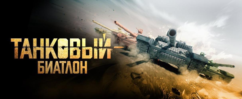 Танковый биатлон next episode air date poster