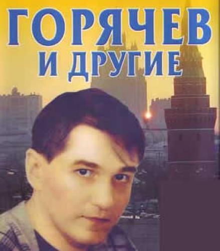Горячев и другие next episode air date poster