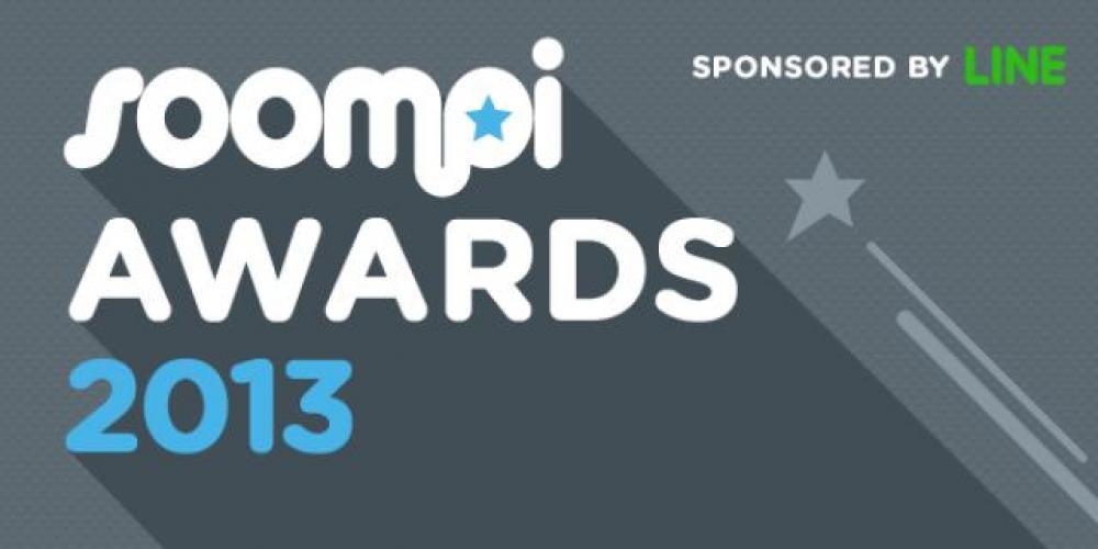 Soompi Gayo Awards next episode air date poster