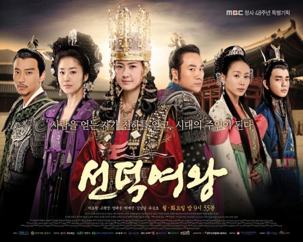 Королева Сондок / Queen Seon Deok / 선덕여왕 (善德女王) / Seondeok Yeo Wa next episode air date poster