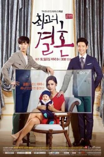 The Greatest Marriage next episode air date poster