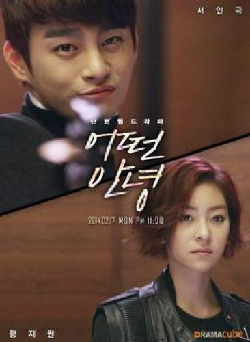 Another Parting next episode air date poster