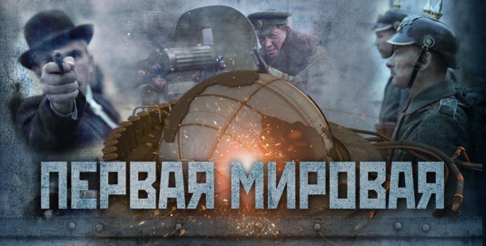 Первая Мировая next episode air date poster