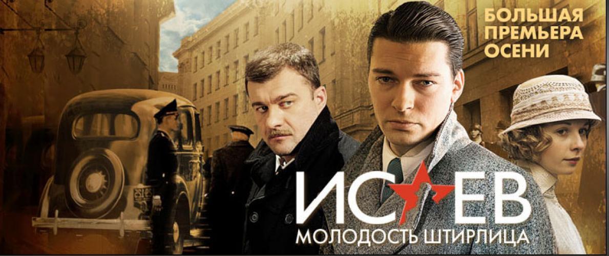 Исаев next episode air date poster