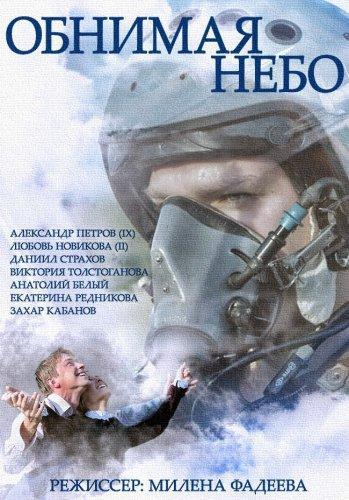 Обнимая небо next episode air date poster