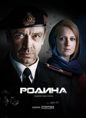 Родина next episode air date poster