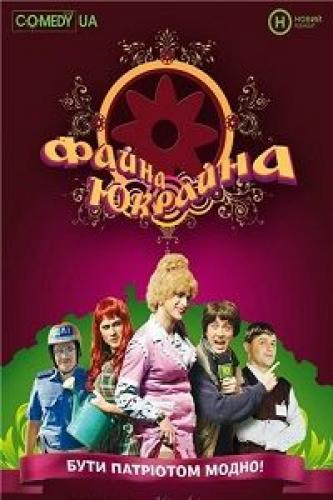 Файна Юкрайна next episode air date poster