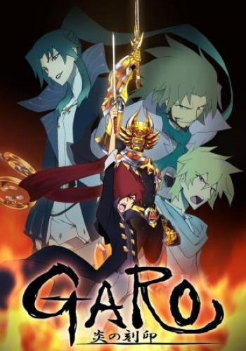Garo: Honoo no Kokuin next episode air date poster