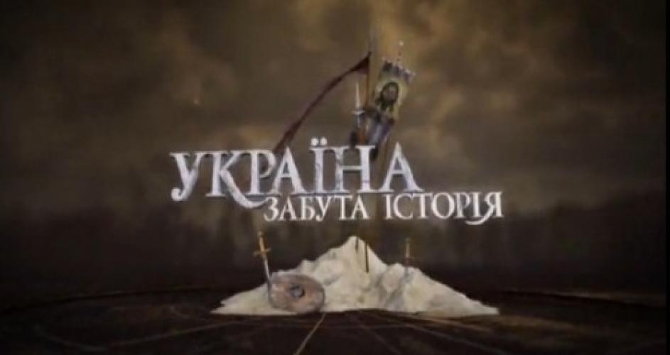 Україна: забута історія next episode air date poster