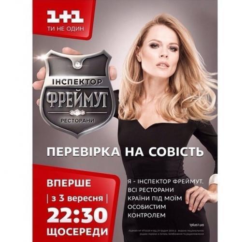 Инспектор Фреймут next episode air date poster