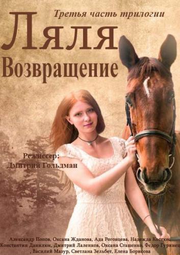 Красуня Ляля next episode air date poster