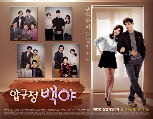 Apgujeong Midnight Sun next episode air date poster