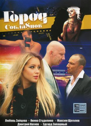 Город соблазнов next episode air date poster