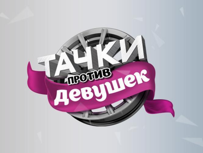Тачки против девушек next episode air date poster