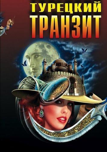 Турецкий транзит next episode air date poster