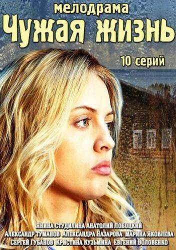Чужая жизнь next episode air date poster