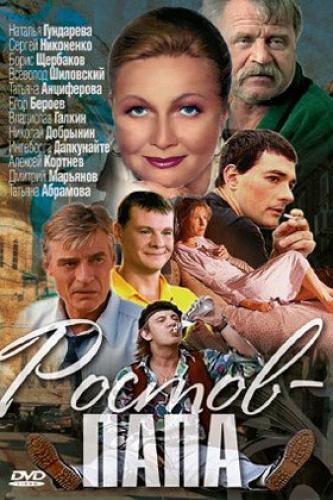 Ростов-Папа next episode air date poster