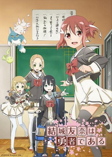 Yuki Yuna wa Yusha de Aru next episode air date poster