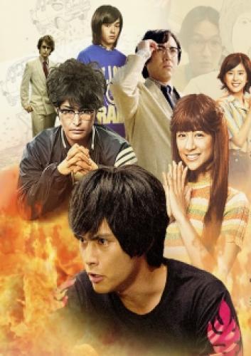 Aoi Honoo next episode air date poster