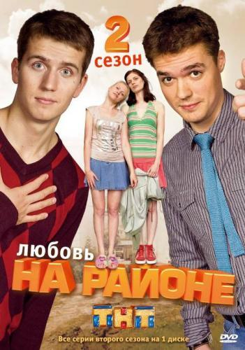 Любовь на районе next episode air date poster