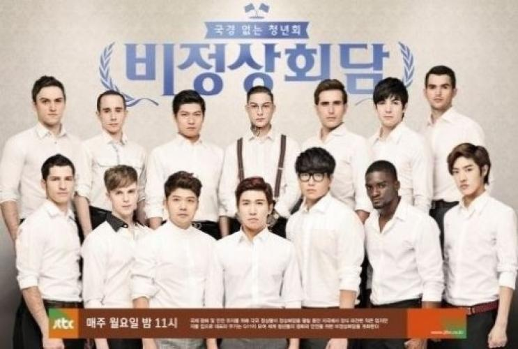 Non-Summit/Abnormal Summit (비정상회담) next episode air date poster