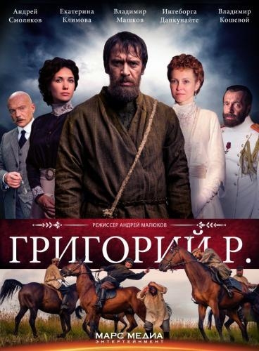 Григорий Р. next episode air date poster