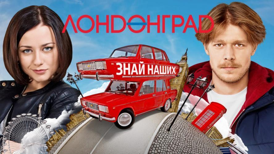 Лонdонграd next episode air date poster